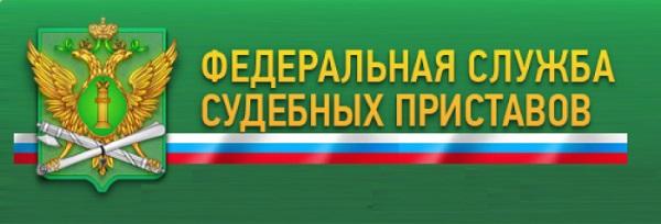 Судебные приставы село Советское