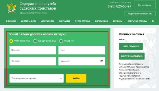 Проверка задолженности на официальном сайте ФССП